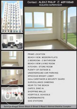 Two Bedroom beach view flat for 450 kd