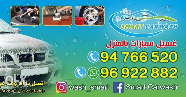 Smart Carwash & Detailing Special Offer...
