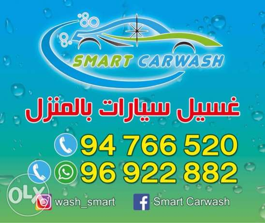 Smart Carwash Special Offer