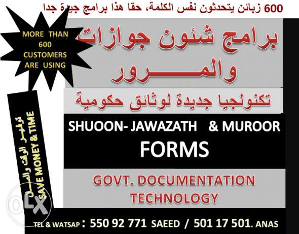 Software for Shuoon Jawazath Forms