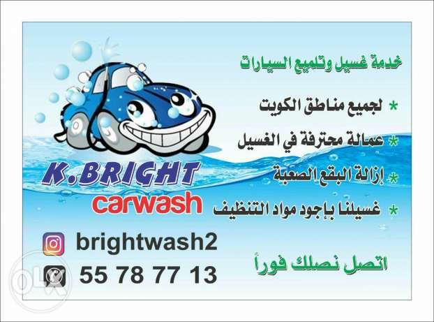 Kuwait car wash