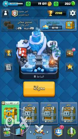 clash royal level 9 arena8 السالمية -  2