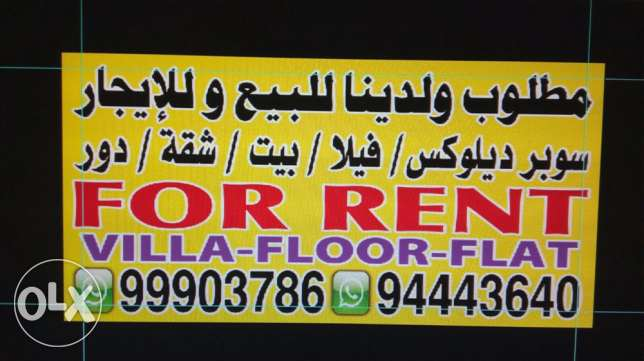 super Markit 3 floor with Bassment for rent in fahaheel area