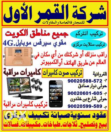 qamar al awwal electronic Co.