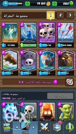 clash royal level 9 arena8 السالمية -  1