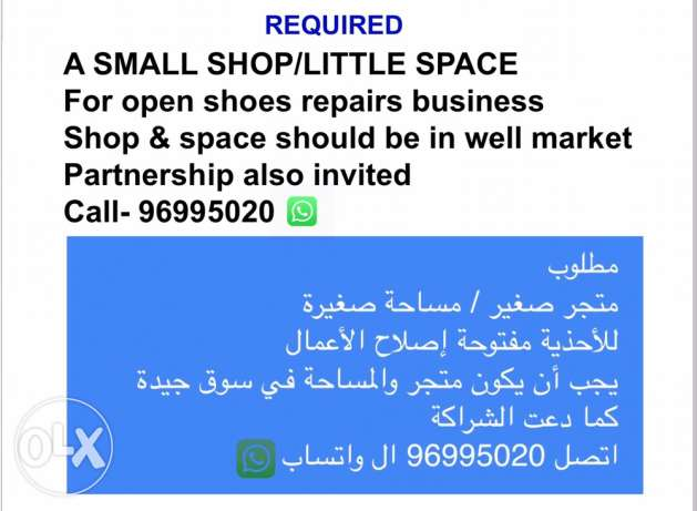 Shop/Little space for rent
