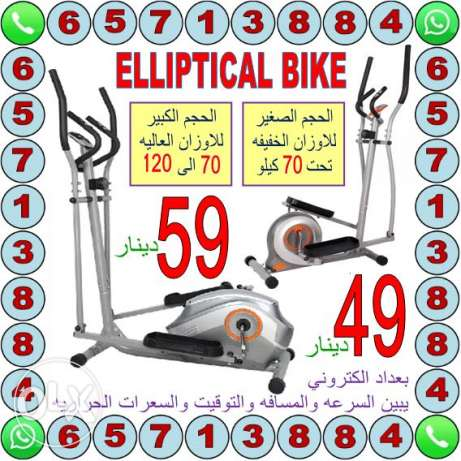 elliptcall bike