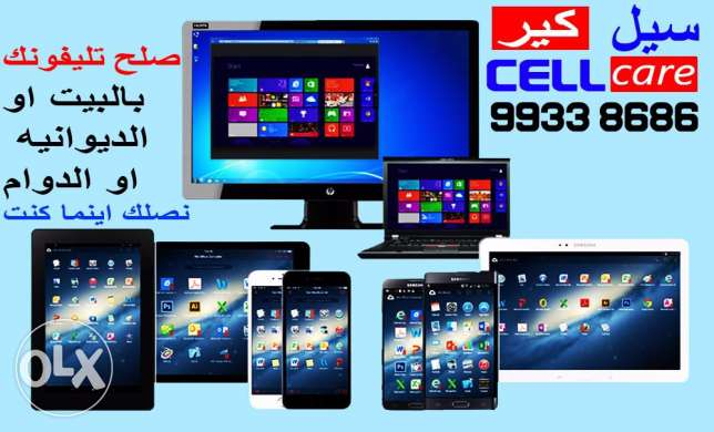 mobile and laptop home service