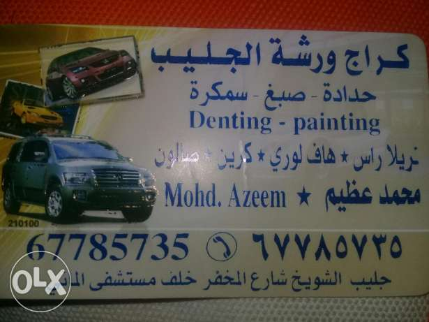Car paint danting and painting heavy busses cranes
