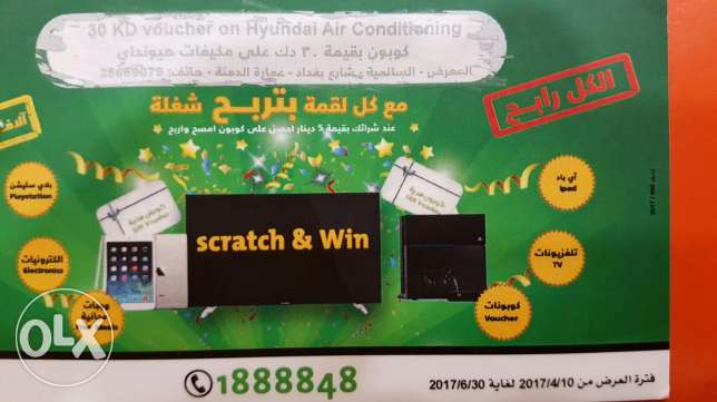 Hyundai AC coupon 30 kd sell for 9 kd
