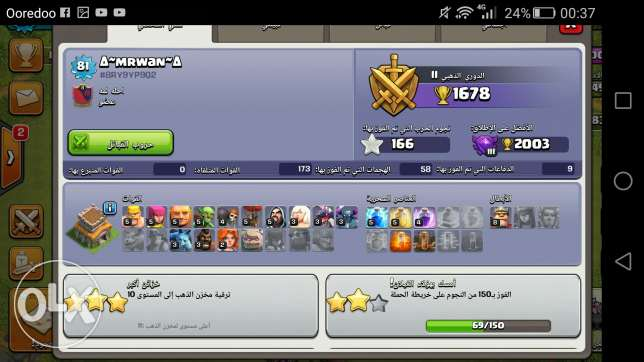 Clash of clans town 8 السالمية -  1