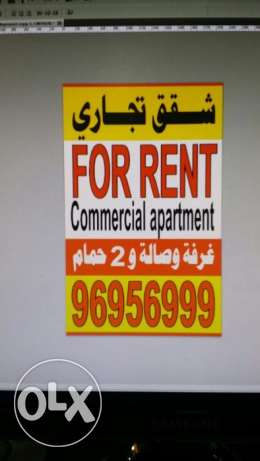 commercial apartment for rent 65m. in hawally