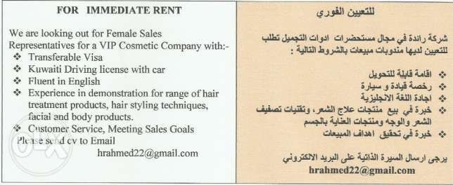 Requried Sales Representatives